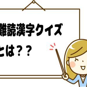 レクレーションが苦手でもなんとかなる!?難読漢字の進め方と方法を紹介します。