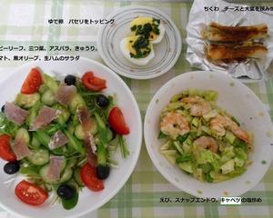 黒オリーブや生ハムのサラダ、ちくわに大葉とチーズを挟み焼きなど4種のおつまみ