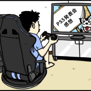 PS5発表会感想(だとゆの日常12)