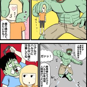 豆鉄砲(Marvel's Avengers )