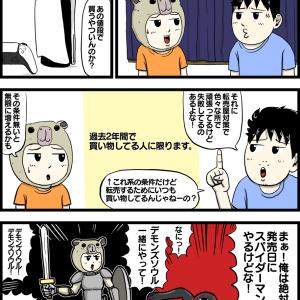 PS5戦争(だとゆの日常51)