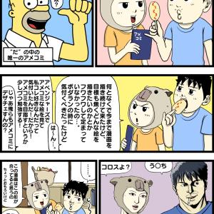 小さな目標(だとゆの日常53)