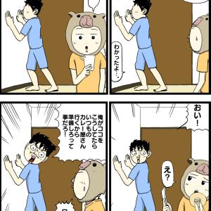 合図(だとゆの日常54)