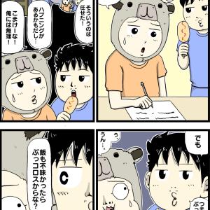 圧(だとゆの日常70)