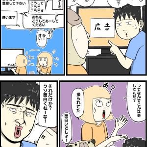 広告の謎(だとゆの日常88)