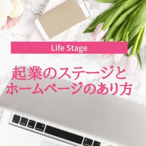 人生のステージに合わせたホームページとの関係とは。