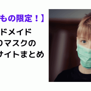 ハンドメイド・手作りマスクの作り方サイトまとめ