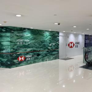 【香港銀行事情】HSBC香港支店統合が加速しアドバンス支店が少なくなっている。