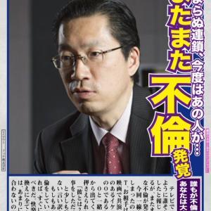 早稲田高校 金子一朗副校長!パワハラ&不倫やりたい放題!高等裁判所に控訴されました