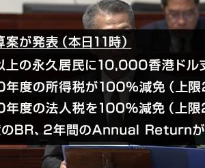 新型肺炎コロナウィルス  香港では1万香港ドルを国民に支給!!