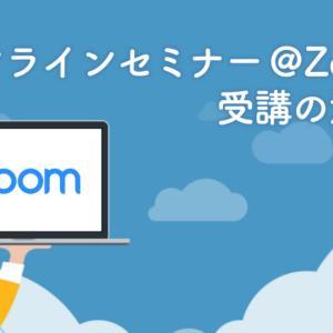 コロナ時代の海外投資!zoom初開催5月29日(金) 参加者全員にマスク50枚プレゼント~