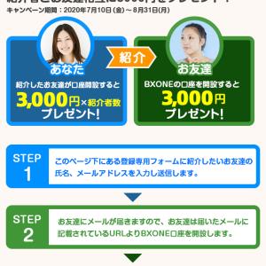 オンラインウォレットBXONE友達紹介キャンペーンで双方に3000円プレゼント!