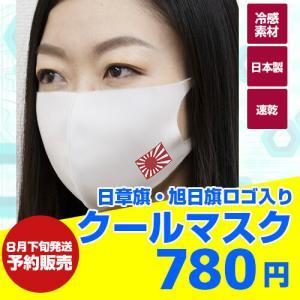 コロナ対策グッズ!旭日旗マスク&マスクケースで日本を守りましょう!