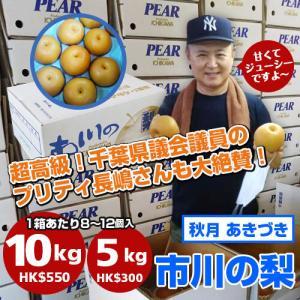 プリティ長嶋さんの市川梨が香港でも食べられます!期間限定販売開始