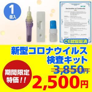 高性能コロナ抗体検査キット発売開始!業界最安値2500円