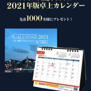 【2021年卓上カレンダープレゼント!】1000円お買い物クーポン付き!