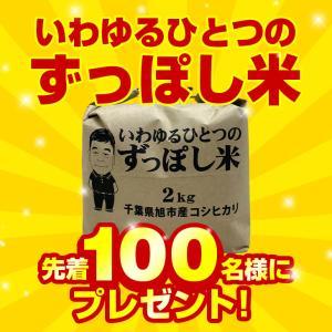 いわゆる一つの『ずっぽし米!!』先着100名様にプレゼント!!