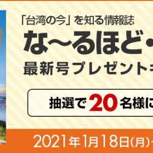 「な~るほど・ザ台湾」最新号プレゼント企画に応募しましょう!