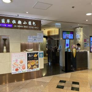 香港 上海料理 翡翠拉麵小籠包(Crystal Jade) 海港城 坦々麺はおすすめです!
