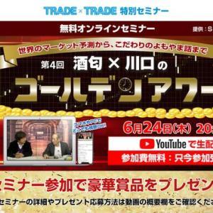 8時だよ全員集合!!川口VS酒匂オンライン無料セミナー第4回 6月24日(木) 10万円のビットコインが当たります!