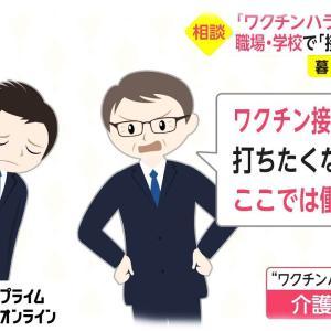 コロナワクチンハラスメントは日本だけではないようだ!