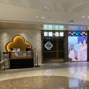 香港 北京&上海料理 京滬佳餚 King's Delicacy 康城(Lohas Park)に美味しい中華料理店を見つけた☺️☺️
