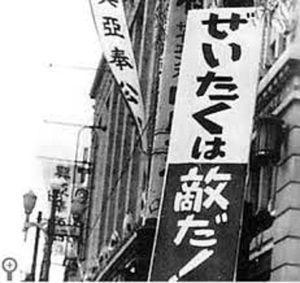 コロナで混乱する日本を見ていると戦前の軍国スローガンがピッタリです!