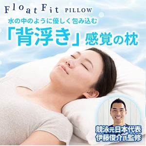 女神のマルシェ|元競泳日本代表監修背浮き感覚の枕