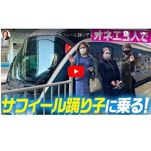 5時に夢中|マツコさんのニクヨさん踊り子号動画