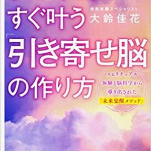 感想文|大鈴佳花「夢が本当にすぐ叶う 「引き寄せ脳」の作り方」を読んで