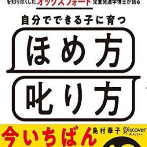 ヒルナンデス|「ほめ方叱り方」の本を99円で読む方法とは?