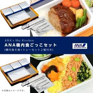 ANAの機内食ごっこセット通販情報