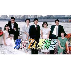 テレビ感想文 男女7人夏物語