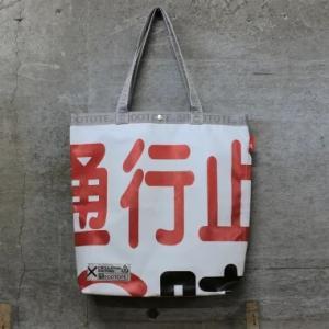 ぶらり途中下車の旅 首都高横断幕のバッグ