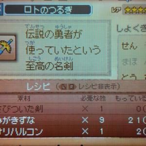 ドラゴンクエスト9 ロトの剣錬金