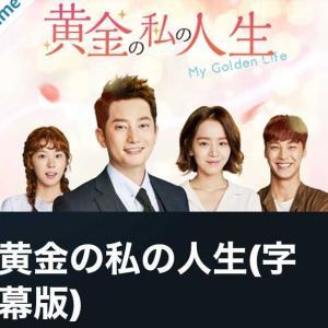 父を思い出したドラマ『黄金の私の人生』視聴終了〜(*´-`)