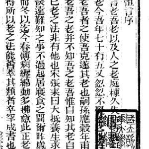 清時代の「老いの食養生」、【老老恒言】曹廷棟から