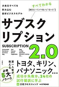 今話題のサブスクって何?そんなあなたにお勧めしたい。書籍紹介:サブスクリプション2.0