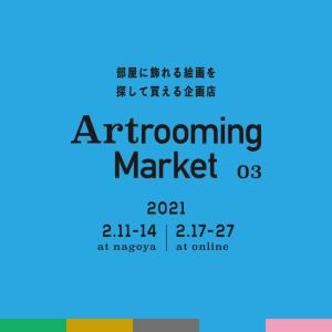 アートルーミング マーケット vol.3