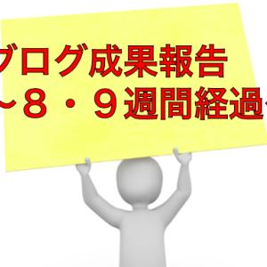ブログ成果報告〜8・9週間経過〜
