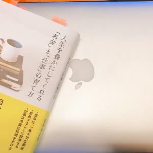 読書感想文『人生を豊かにしてくれる「お金」と「仕事」の育て方』 松浦 弥太郎 著