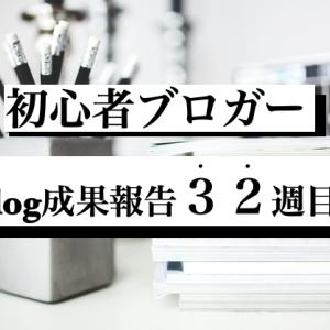 ブログ成果報告32週間(6/27〜7/3)経過。【総アクセス6000PVブロガーのリアル】