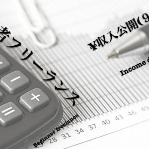 【函館で複業(理学療法士☓フリーランス☓ブログ)したらいくら稼げるの??】今月(9月分)の収入公開。