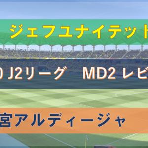 【レビュー】2020 J2リーグ MD2 ジェフユナイテッド千葉vs大宮アルディージャ ―あ、これ強いわー