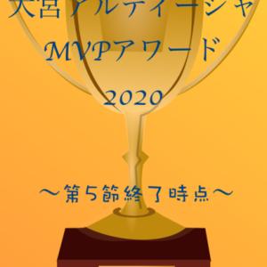 【第5節終了時点】大宮アルディージャMVPアワード2020
