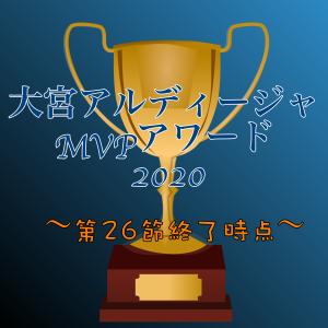 【第26節終了時点】大宮アルディージャMVPアワード2020