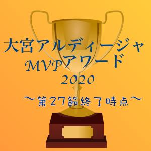 【第27節終了時点】大宮アルディージャMVPアワード2020