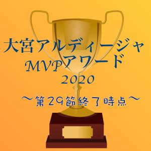 【第29節終了時点】大宮アルディージャMVPアワード2020