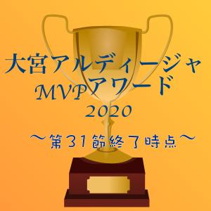 【第31節終了時点】大宮アルディージャMVPアワード2020