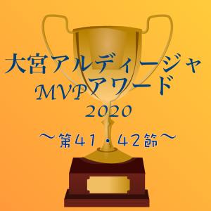 【第41・42節分】大宮アルディージャMVPアワード2020